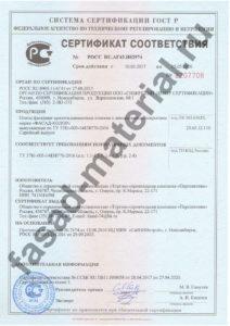 Сертификат на плиту «ФАСАД-КОЛОР»